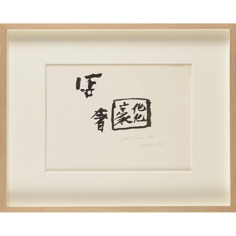 Zao Wou-Ki - Encre - Charraudeau